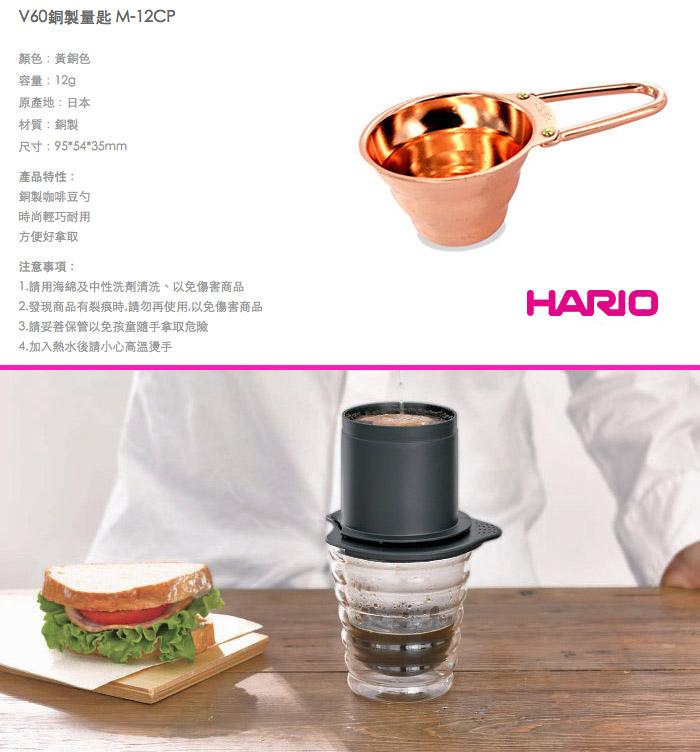 HARIO|V60銅製量匙 M-12CP