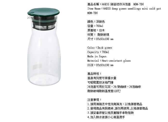 (複製)HARIO|光影之間濾壓茶壺4杯  THT-4MSV