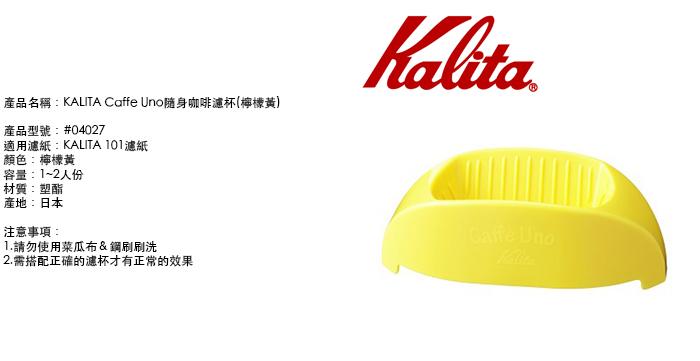 (複製)KALITA Caffe Uno隨身咖啡濾杯(青草綠) #04025