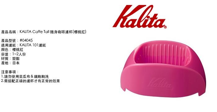 (複製)KALITA Caffe Uno隨身咖啡濾杯(檸檬黃) #04027