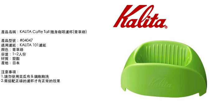 (複製)KALITA Caffe Tall 隨身咖啡濾杯(櫻桃紅) #04045