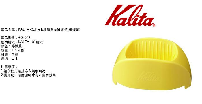 (複製)KALITA Caffe Tall 隨身咖啡濾杯(青草綠) #04047