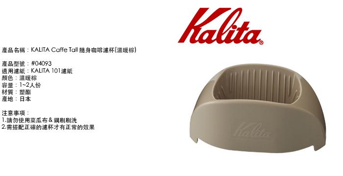 (複製)KALITA Caffe Tall 隨身咖啡濾杯(檸檬黃) #04049