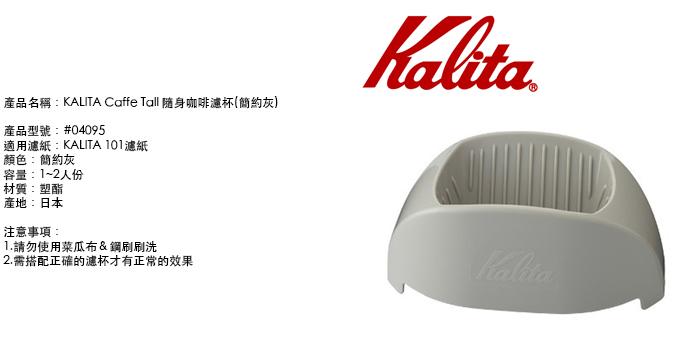 (複製)KALITA Caffe Tall 隨身咖啡濾杯(溫暖棕) #04093