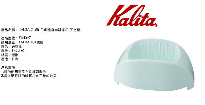 (複製)KALITA Caffe Tall 隨身咖啡濾杯(簡約灰) #04095