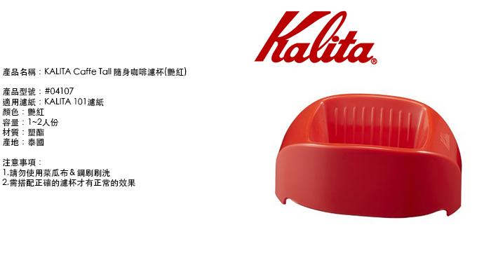 (複製)KALITA Caffe Tall 隨身咖啡濾杯(天空藍) #04097
