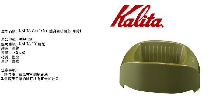 (複製)KALITA Caffe Tall 隨身咖啡濾杯(艷紅) #04107