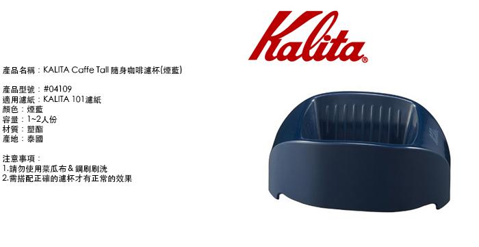 (複製)KALITA Caffe Tall 隨身咖啡濾杯(軍綠) #04108