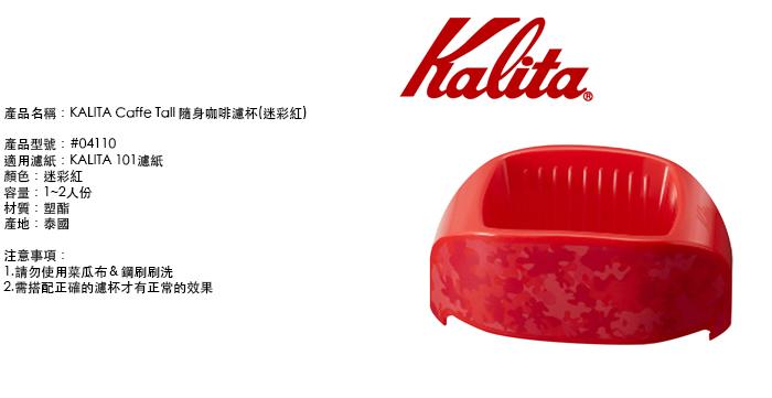 (複製)KALITA Caffe Tall 隨身咖啡濾杯(煙藍) #04109