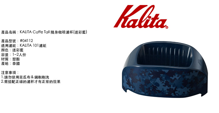 (複製)KALITA Caffe Tall 隨身咖啡濾杯(迷彩綠) #04111