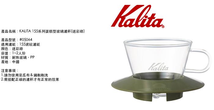 (複製)KALITA 185系列蛋糕型玻璃濾杯(經典黑) #05039