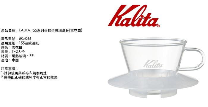 (複製)KALITA 155系列蛋糕型玻璃濾杯(寶石藍) #05065