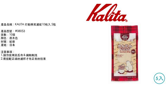 KALITA 行動掛耳濾紙10枚入 5包 #08053