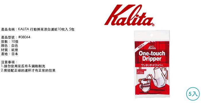 (複製)KALITA 行動掛耳濾紙10枚入 5包 #08053