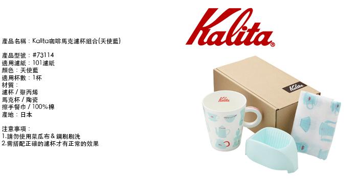 (複製)Kalita手沖下壼專用量杯(400ml) #31276
