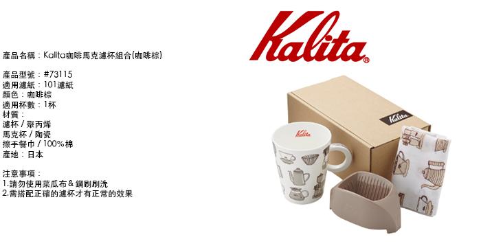 (複製)Kalita咖啡馬克濾杯組合(天使藍) #73114