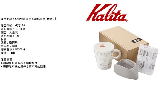 (複製)Kalita咖啡馬克濾杯組合(咖啡棕) #73115