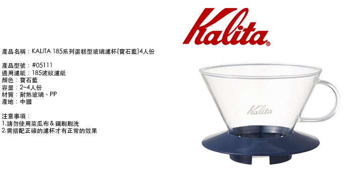 KALITA|185系列蛋糕型玻璃濾杯(寶石藍)4人份 #05111
