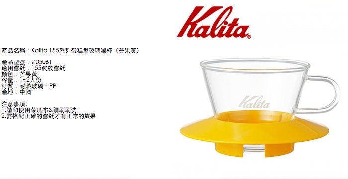 (複製)KALITA 155系列蛋糕型玻璃濾杯(櫻花粉) #05060