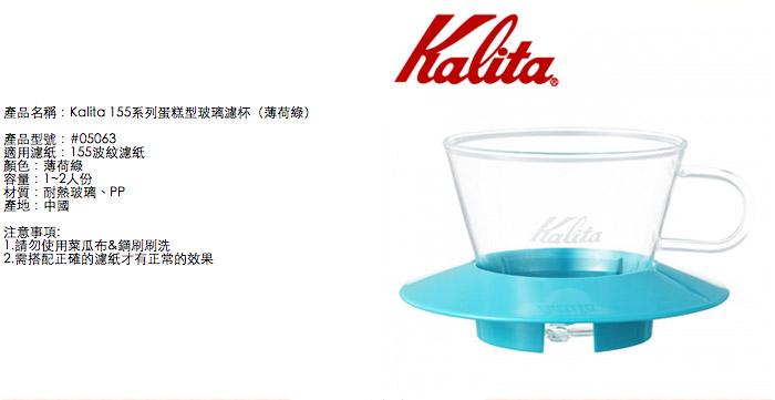 (複製)KALITA 155系列蛋糕型玻璃濾杯(芒果黃) #05061