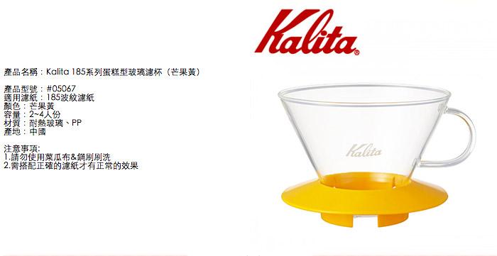 (複製)KALITA 155系列蛋糕型玻璃濾杯(薄荷綠) #05063