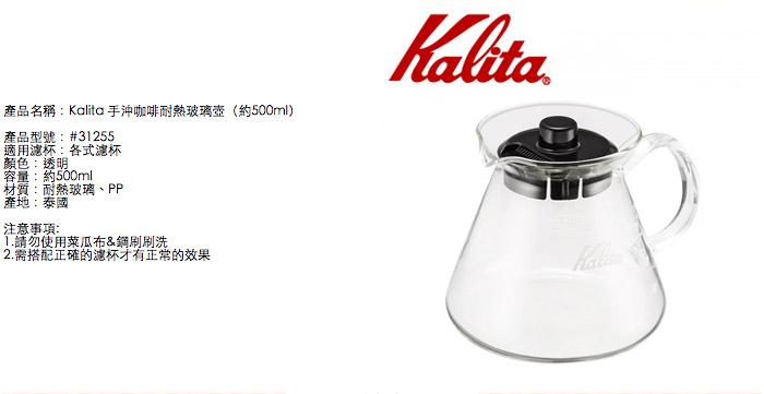 (複製)KALITA 手沖咖啡耐熱玻璃壺(約300ml) #31253
