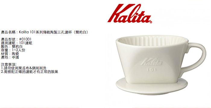 (複製)KALITA|Caffe Tall 隨身咖啡濾杯(天空藍) #04097