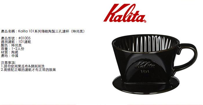 (複製)KALITA 101系列傳統陶製三孔濾杯(典雅棕) #01003