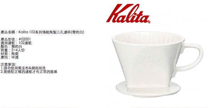 (複製)KALITA 101系列傳統陶製三孔濾杯(時尚黑) #01005