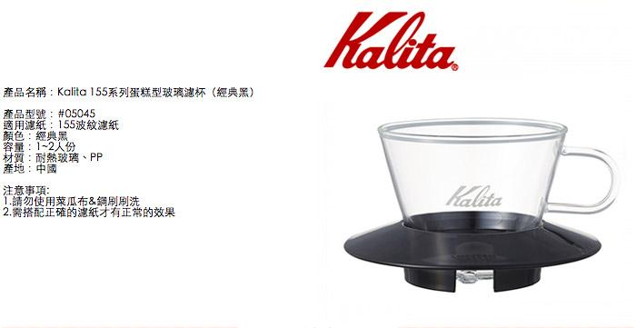(複製)KALITA 185系列不銹鋼蛋糕型手沖濾杯 #05033