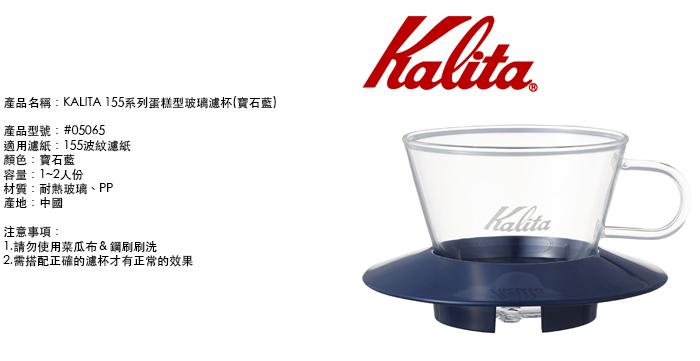 KALITA|155系列蛋糕型玻璃濾杯(寶石藍) #05065