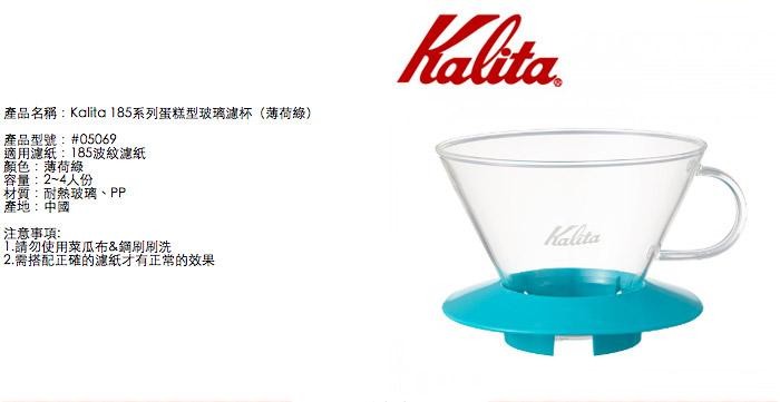 (複製)KALITA 185系列蛋糕型玻璃濾杯(芒果黃) #05067