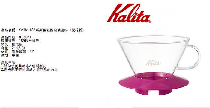 (複製)KALITA 185系列蛋糕型玻璃濾杯(薄荷綠) #05069