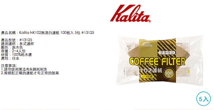 (複製)Kalita 無漂白101盒裝濾紙 5盒 #11141