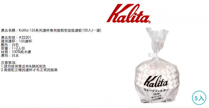 (複製)KALITA 185系列濾杯蛋糕型專用波紋濾紙100枚入 5包 #22199