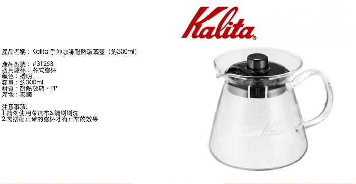 (複製)KALITA 手沖耐熱玻璃壺塑膠手把(約300ml) #31203