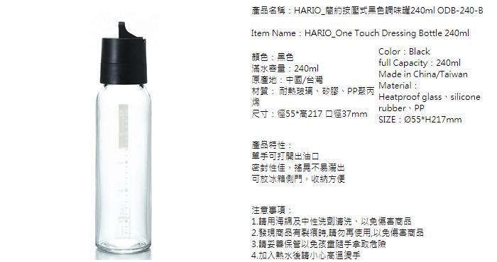 (複製)HARIO|簡約按壓式白色調味罐120ml ODB-120-PGR