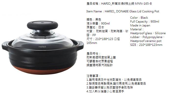 (複製)HARIO|新萬古燒9號土鍋 MNN-255-B
