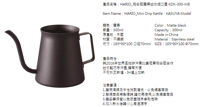 (複製)HARIO|粕谷哲V60黑色02磁石濾杯 KDC-02-B