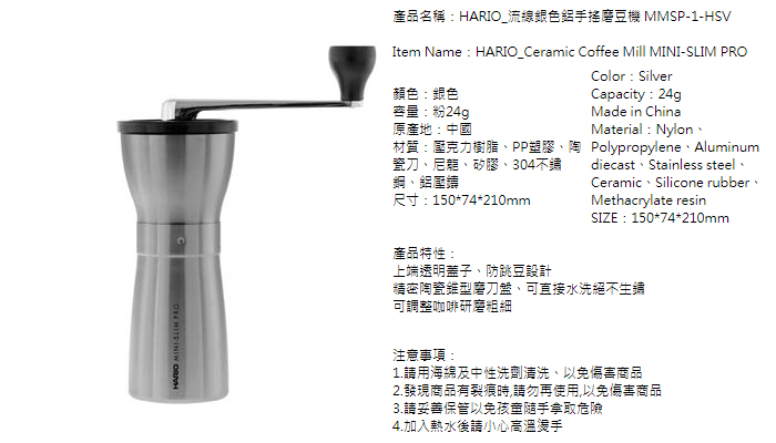 (複製)HARIO|流線霧黑鋁手搖磨豆機 MMSP-1-B