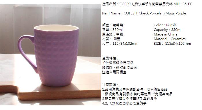 (複製)COFESH 格紋半手作繽紛粉馬克杯350ml MUL-35-PK