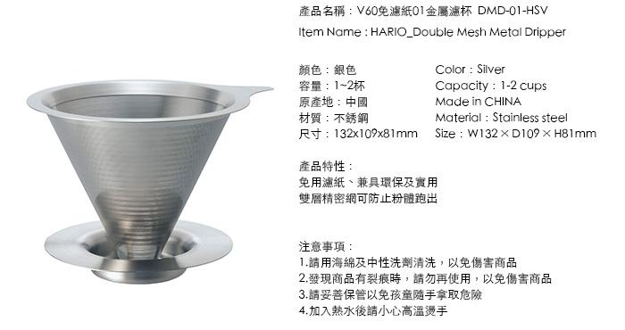 (複製)HARIO|V60復古不銹鋼細口壺 VKW-120-HSV