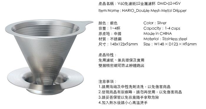 (複製)HARIO|V60免濾紙01金屬濾杯 DMD-01-HSV