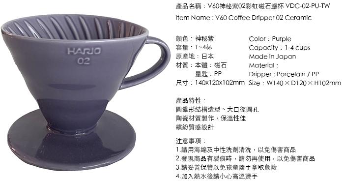 (複製)HARIO|V60免濾紙02金屬濾杯 DMD-02-HSV