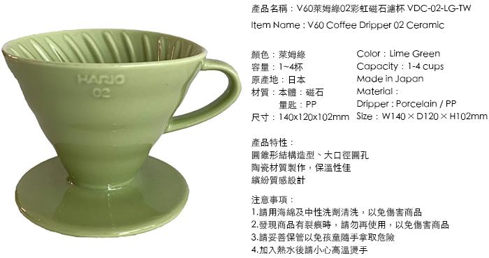 (複製)HARIO V60藏青藍02彩虹磁石濾杯 VDC-02-IBU-TW