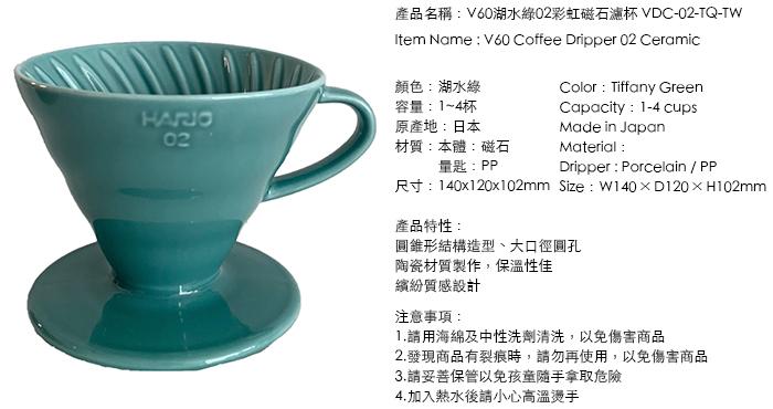 (複製)HARIO|V60萊姆綠02彩虹磁石濾杯 VDC-02-LG-TW
