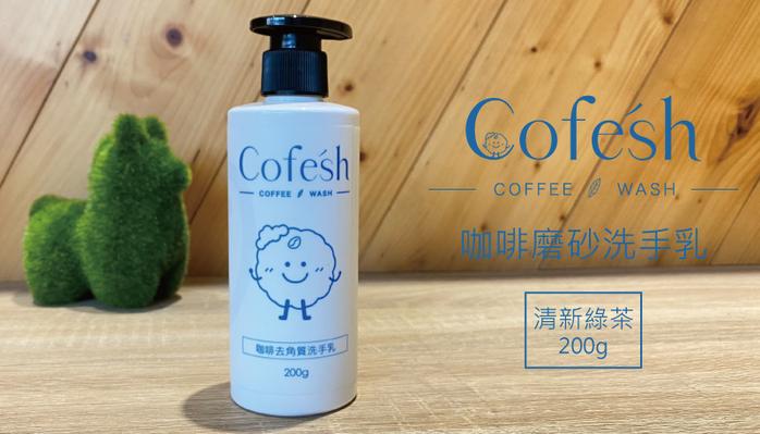(複製)Cofesh|咖啡磨砂洗手乳-清新綠茶30ml