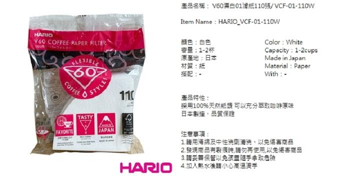 HARIO V60漂白01濾紙110張/ VCF-01-110W