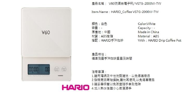 HARIO | V60琉璃白電子秤/ VSTG-2000W-TW