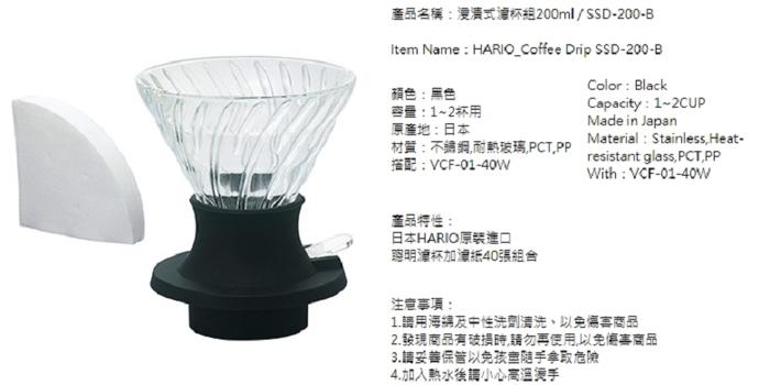 HARIO 浸漬式濾杯組200ml / SSD-200-B